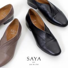 SAYA 靴 サヤ ラボキゴシ カジュアルシューズ レディース 50808 Vカット パンプス 黒 本革 ローヒール ラウンドトゥ 日本製 革靴