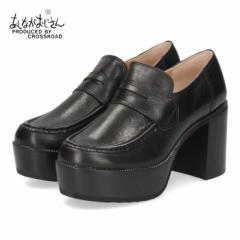 あしながおじさん 靴 パンプス ヒール 厚底 1310149 黒 ローファー 本革 ハイヒール 太めヒール チャンキーヒール 9cm