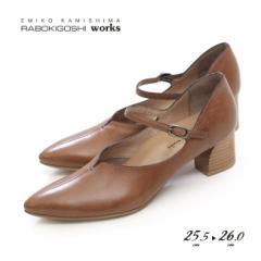 RABOKIGOSHI works ストラップ パンプス ラボキゴシ ワークス 12288D BR ブラウン 茶色 本革 太ヒール レディース 靴 大きいサイズ