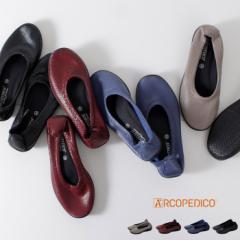 【BIGSALEクーポン対象】 アルコペディコ バレリーナ シルヴィア バレエシューズ パンプス   1691 ARCOPEDICO SILVIA1 レディース 靴 フ
