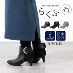 ブーツ レディース ショート ヒール 防水 アンクルブーツ 1475 黒 スエード ベルト 秋 冬 雨 らくふわ 6cm