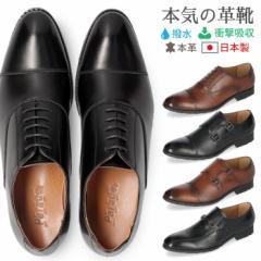【BIGSALEクーポン対象】 ビジネスシューズ メンズ 撥水 低反発 本革 日本製 アメダス 革靴 ストレートチップ 内羽根式 モンクストラップ