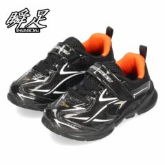 【BIGSALEクーポン対象】 瞬足 シュンソク SJC-8970 男の子 黒 B 3E キッズ スニーカー シューズ 運動靴 子供靴 軽量