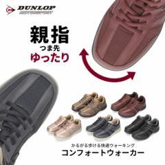 【BIGSALEクーポン対象】 ダンロップ モータースポーツ 靴 スニーカー 4E レディース 幅広 ワイズ コンフォートウォーカー C425 DC425 DU