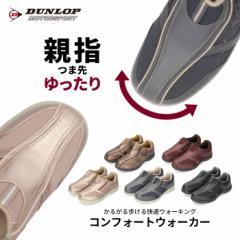 【BIGSALEクーポン対象】 ダンロップ モータースポーツ 靴 スニーカー レディース 幅広 4E ワイズ コンフォートウォーカー C426 DC426 DU