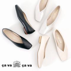 【BIGSALEクーポン対象】 cavacava サヴァサヴァ パンプス ローヒール 靴 1320265 レディース 本革 スクエアトゥ Vカット フラットシュー