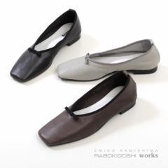 RABOKIGOSHI works ラボキゴシワークス 12453 バレエシューズ リボン スクエアトゥ パンプス ローヒール フラットシューズ 本革 靴 レデ