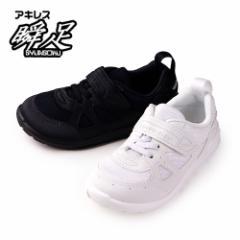 【BIGSALEクーポン対象】 瞬足 シュンソク SKI 0017 W/W B/B キッズ スニーカー シューズ 上履き 外履き 子供靴 アキレス 白 黒 CI-001