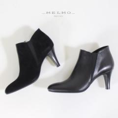 MELMO 靴 メルモ 7577 サイドゴア ブーティ ブーツ レディース 本革 スエード レザー ハイヒール ポインテッドトゥ 黒 ブラック 日本製
