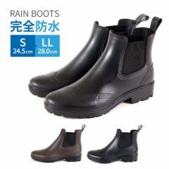 【BIGSALEクーポン対象】 レインブーツ ビジネスブーツ メンズ 完全防水 サイドゴア ブラック ダークブラウン TR-744 TRACKERS 梅雨 雨
