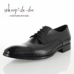 フープディドゥ whoop-de-doo 307161 ブラック ビジネスシューズ ストレートチップ メンズ シューズ 靴 紳士靴 防水 牛革 黒 日本製 セー