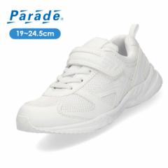 【BIGSALEクーポン対象】 上履き 内履き 白ズック 靴 上靴 8010 Parade パレード 白 ホワイト キッズ ジュニア 子供 学校 入学 室内履き