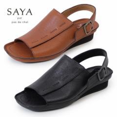 SAYA サンダル サヤ ラボキゴシ 靴 50584 本革 バックストラップ ストラップサンダル ミュール ウエッジソール プラットフォーム プラッ