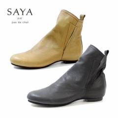 SAYA ブーツ サヤ ラボキゴシ 靴 50651 本革 ショートブーツ サイドゴアブーツ レディース ローヒール ルーズフィットブーツ インヒール