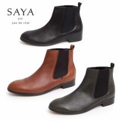SAYA ブーツ サヤ ラボキゴシ 靴 50685 サイドゴアブーツ 本革 ショートブーツ レディース 日本製 ローヒール カジュアルブーツ