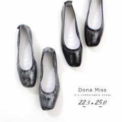 【還元祭クーポン対象】フラットシューズ Dona Miss ドナミス 1808 ぺたんこ パンプス クロコ 型押し エナメル 靴 レディース