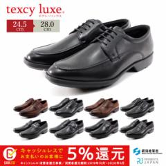 テクシーリュクス texcy luxe ビジネスシューズ 本革 メンズ 幅広 3E ブラック ブラウン ベーシックタイプ 定番モデル