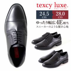 テクシーリュクス texcy luxe ビジネスシューズ 本革 メンズ 幅広 甲高 4E ブラック ストレートチップ スリッポン 外羽根式