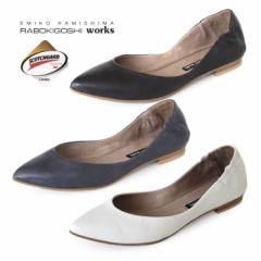 【BIGSALEクーポン対象】 ラボキゴシ ワークス RABOKIGOSHI works 靴 11611 撥水 本革 フラットシューズ フラット パンプス レディース