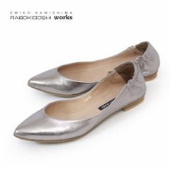 RABOKIGOSHI works 靴 ラボキゴシ ワークス 12215 シルバー フラットシューズ フラット パンプス レディース 本革 撥水
