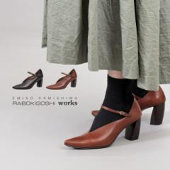 【還元祭クーポン対象】RABOKIGOSHI works 靴 ラボキゴシ ワークス 12278 Vカット パンプス ストラップ ヒール 本革 ポインテッドトゥ レ