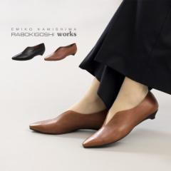 【還元祭クーポン対象】RABOKIGOSHI works ラボキゴシ ワークス 12232 Vカット パンプス ローヒール 本革 レディース 甲深 スリット 靴