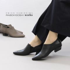【還元祭クーポン対象】RABOKIGOSHI works 靴 ラボキゴシ ワークス 12257 レザー スリッポン 甲深 パンプス 本革 シューズ ローヒール レ