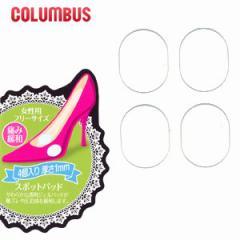部分用 スポットパッド 厚さ1mm 4個入り コロンブス 男女兼用 レディース メンズ 中敷き インソール 靴 フットソリューション 80610