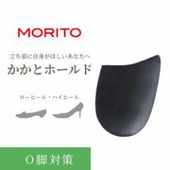 MORITO アシカラ かかとホールド 8357 黒 ブラック モリト ASIKARA 女性用 レディース 中敷き インソール 靴用 踵 O脚予防