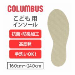 ハイ!クッション こども インソール コロンブス COLUMBUS 高反発 超軽量 抗菌 防臭 キッズ 靴 中敷き 66330