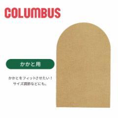 フットソリューション かかと用 88750 ベージュ COLUMBUS コロンブス インソール ハーフインソール 中敷き 男性用 女性用 靴用