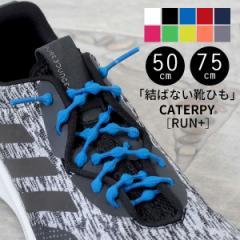 CATERPY RUN+ キャタピランプラス 結ばない靴ひも 靴紐 ゴム シューレース スポーツ 作業 アスリート