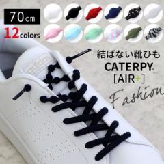 CATERPY AIR+ オシャレな靴ひも 靴紐 45470 キャタピーエアープラス 70cm ゴム シューレース ファッション カジュアル スポーツ 運動