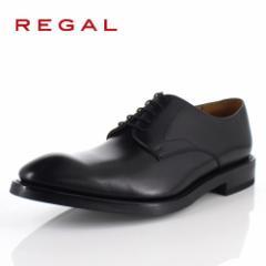 リーガル REGAL 靴 メンズ ビジネスシューズ 04RRBG ブラック プレーントゥ 内羽根式 紳士靴 日本製 本革 特典B