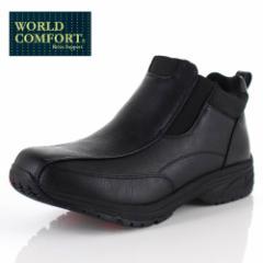メンズ ブーツ WORLD COMFORT ワールドコンフォート 95820 ブラック ウインターブーツ 防寒 防水 防滑 4E 靴