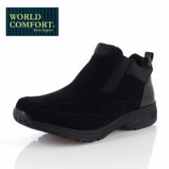 メンズ ブーツ WORLD COMFORT ワールドコンフォート 95821 ブラック スエード ウインターブーツ 防寒 防水 防滑 4E 靴