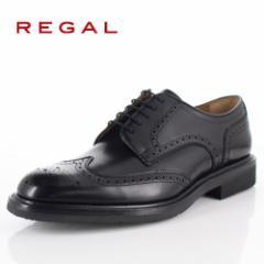 【BIGSALEクーポン対象】 リーガル 靴 メンズ REGAL 15TRBH ブラック ビジネスシューズ ウイングチップ 2E 本革 紳士靴 外羽根式 日本製