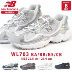 【送料無料】 ニューバランス newbalance スニーカー WL703 BA/BB/BE/CB レディース