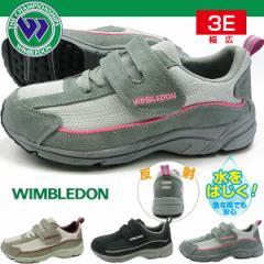 WIMBLEDON ウインブルドン スニーカー レディース 全3色 L036 女性 婦人 反射材 撥水 はっ水 幅広 3E