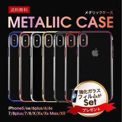 強化ガラスフィルム付き 送料無料 iphone xr ケース iphone xs ケース iphone xs max ケース iphone x ケース iphone8 ケース iphone7