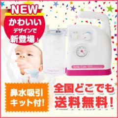 ニューカラー!さらに軽量化!スマイルキュート 医療機器専門メーカー日本製 電動鼻水吸引器 KS-501 鼻水吸引キット 出産祝い