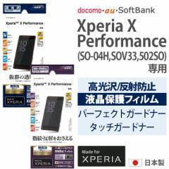 3e0e424b2b 送料無料 docomo au Softbank Xperia X Performance SO-04H SOV33 502SO 高光沢 反射