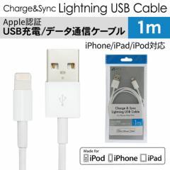 be669e9fc8 Mfi認証 Lightning ケーブル 1.0m 2.4A対応 iPhone iPad Pro iPad Air iPad iPad