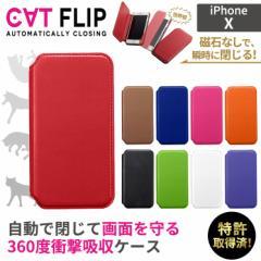 iPhoneX 手帳型ケース キャットフリップ 液晶保護 特許 360度 衝撃吸収 オートクローズ機能 ポケット付 磁石なし シンプル CatFlip S072