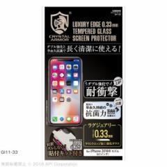 iPhone XR 対応 CRYSTALARMOR クリスタルアーマー 抗菌耐衝撃ガラス 0.33mm アイフォンXR 強化ガラス 保護フィルム