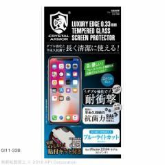 iPhone XR 対応 CRYSTALARMOR クリスタルアーマー 抗菌耐衝撃ガラス ブルーライトカット 0.33mm アイフォンXR 強化ガラス 保護フィルム