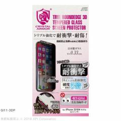 iPhone XR 対応 CRYSTALARMOR クリスタルアーマー 3D耐衝撃ガラス 覗き見防止 0.33mm アイフォンXR 強化ガラス 保護フィルム