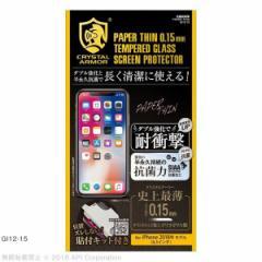 CRYSTALARMOR クリスタルアーマー 強化ガラス PAPER THIN 0.15mm iPhone XS Max