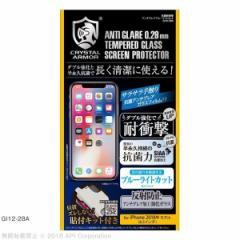 CRYSTALARMOR クリスタルアーマー 強化ガラス アンチグレアブルーライトカット 0.28mm iPhone XS Max