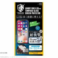 CRYSTALARMOR クリスタルアーマー 強化ガラス ブルーライトカット 0.33mm iPhone XS Max